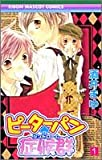 ピーターパン・症候群 1 (りぼんマスコットコミックス)