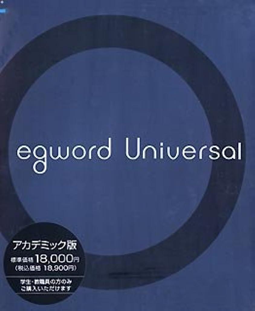 後退する村奇妙なegword Universal アカデミック