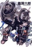 ナツノクモ 2 (IKKI COMICS)