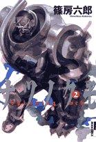 ナツノクモ 2 (IKKI COMICS)の詳細を見る