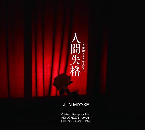 映画『人間失格 太宰治と3人の女たち』オリジナル・サウンドトラック