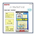 KOITO ノーマルバルブ1-12 T16ウェッジ球 12V16W(旧JIS規格18W) クリア P1781