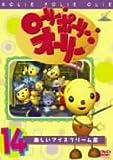 ローリー・ポーリー・オーリー 14 [DVD]