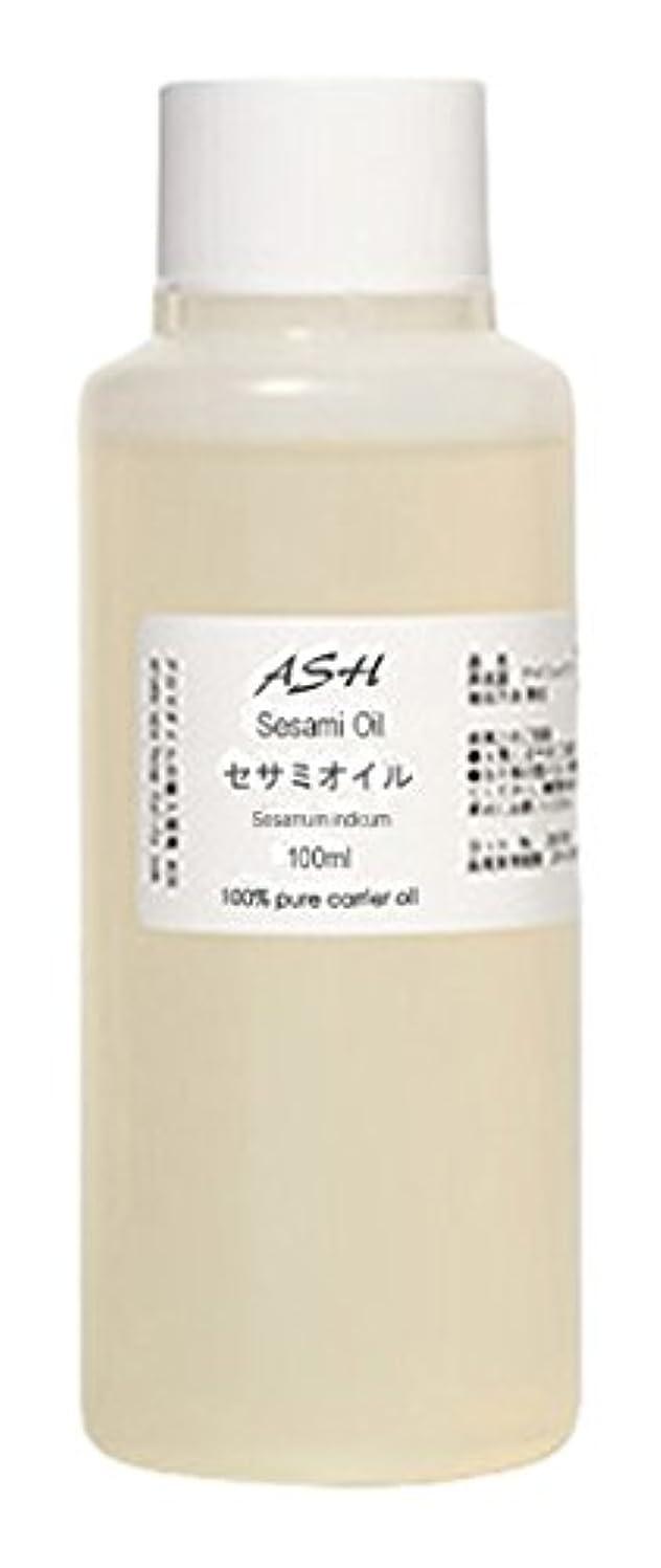 酸化するローブ地下鉄ASH セサミオイル100ml