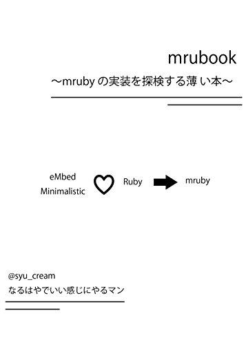 mrubook: mruby の実装を探検する薄い本の詳細を見る