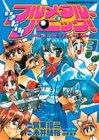 いきなり!フルメタル・パニック! (3) (角川コミックスドラゴンJr.)