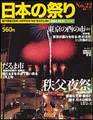 日本の祭り(週刊朝日百科) 秩父夜祭 東京の酉の市 だるま市 (関東・・3)