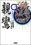 親鸞〈1〉 (ホーム社漫画文庫)