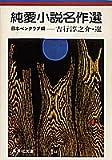 純愛小説名作選 (集英社文庫 85-D)