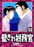 壁ぎわ税務官 13 (ビッグコミックス)