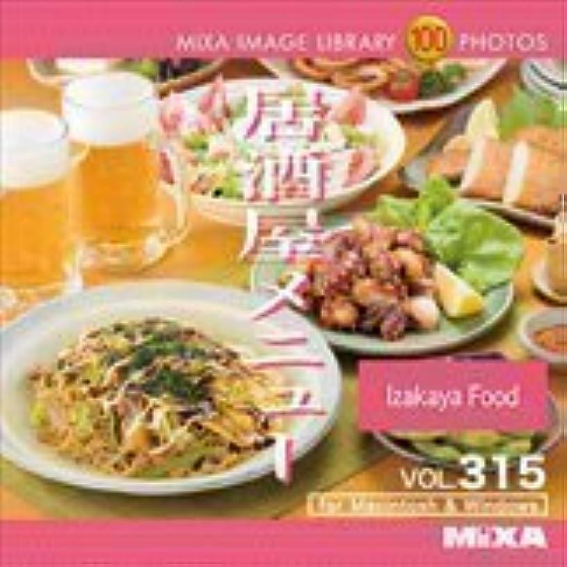 非公式菊メタンMIXA IMAGE LIBRARY Vol.315 居酒屋メニュー