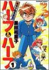 魔境学園風雲記ハーフ&ハーフ 1 (バンブー・コミックス)の詳細を見る