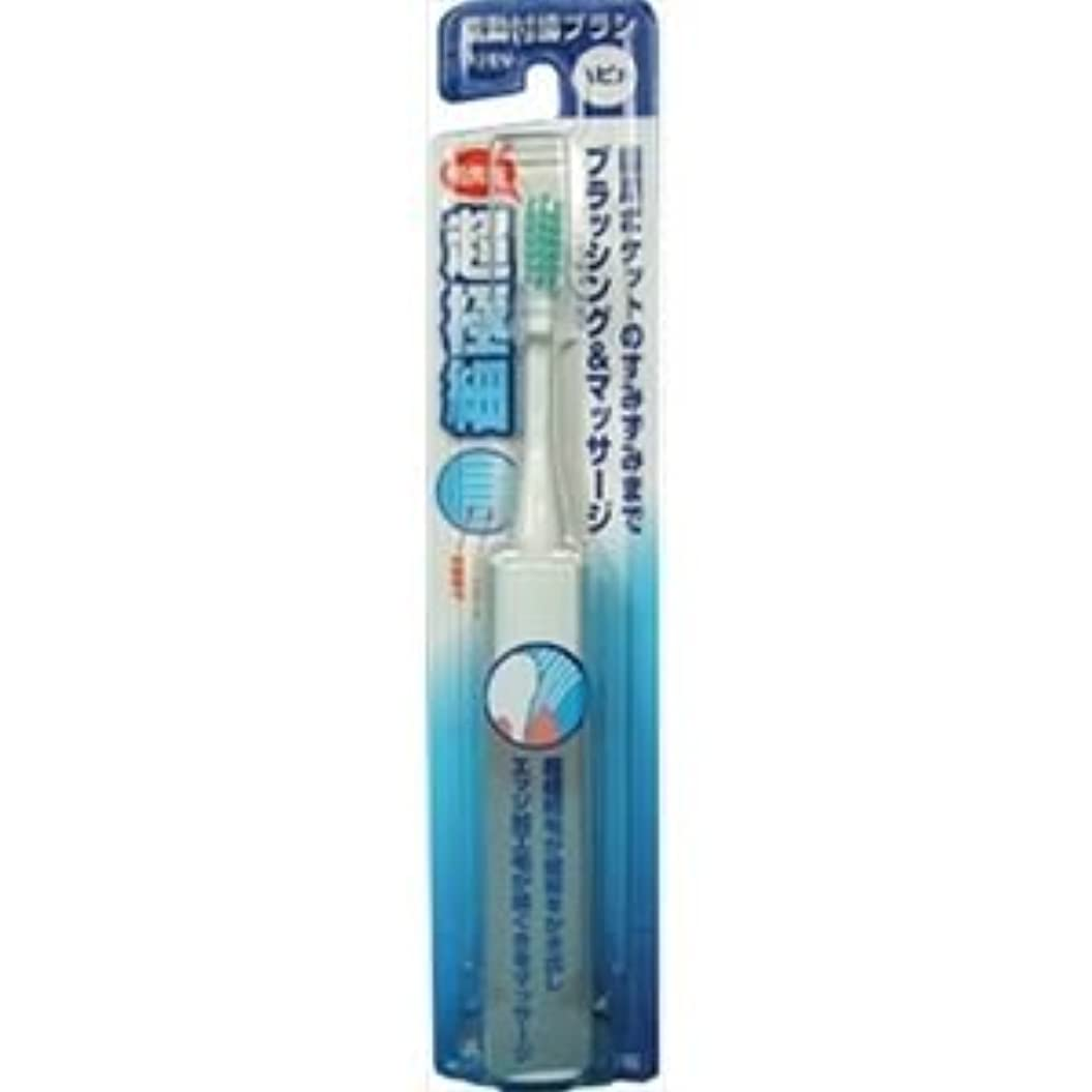ステップ今後最も(まとめ)ミニマムハピカ電動歯ブラシ超極細DBF-1W 【×12点セット】