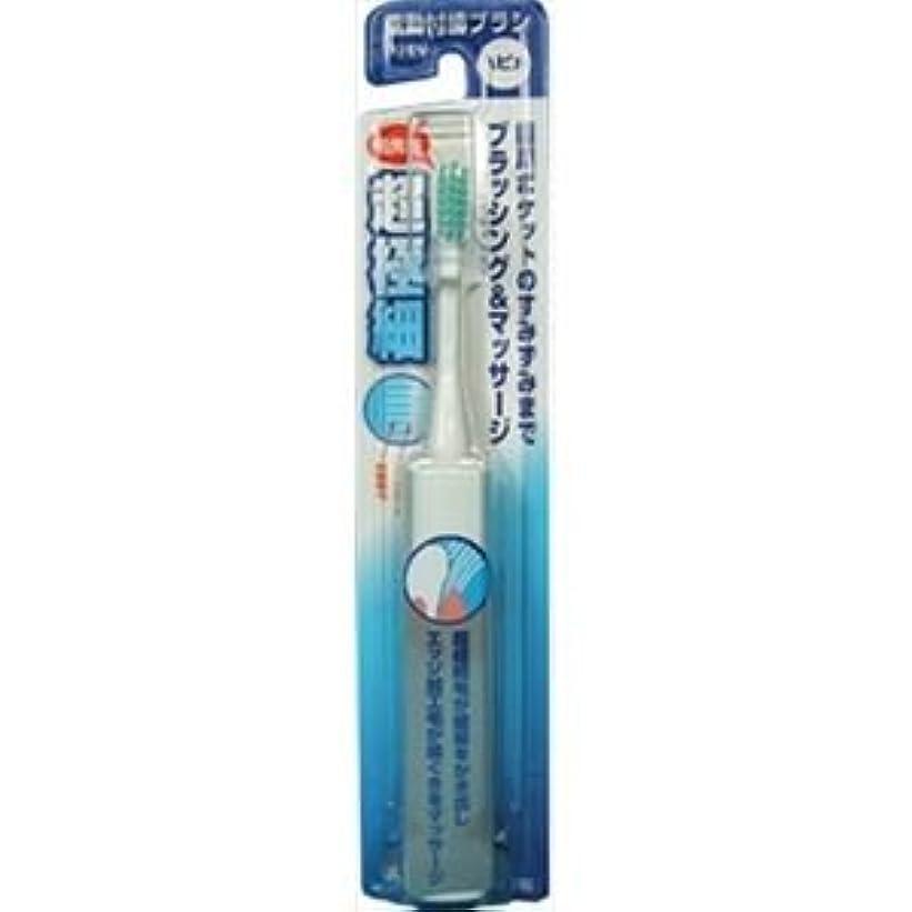 プレゼンテーション起こりやすい慢(まとめ)ミニマムハピカ電動歯ブラシ超極細DBF-1W 【×12点セット】