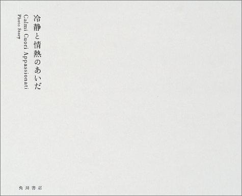 冷静と情熱のあいだ―竹野内豊 ケリー・チャンの詳細を見る