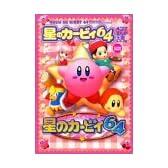 星のカービィ64 4コマまんが王国 (アクションコミックス)