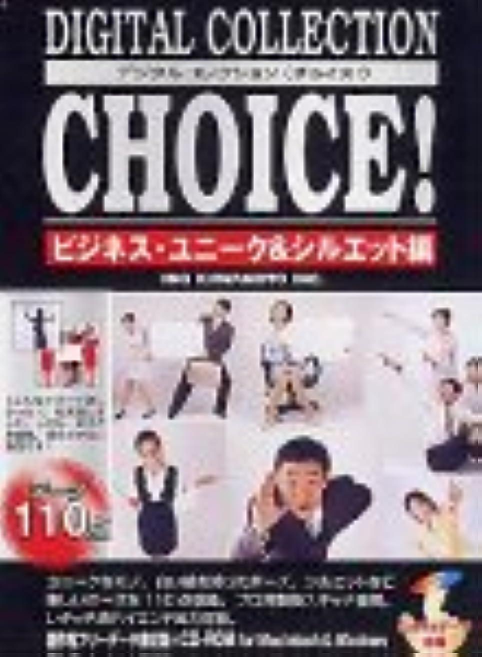 運賃純粋な視線Digital Collection Choice! No.21 ビジネス?ユニーク&シルエット編