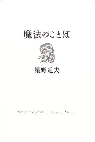魔法のことば―星野道夫講演集 (SWITCH LIBRARY)の詳細を見る