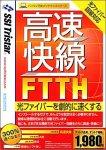 高速快線 FTTH