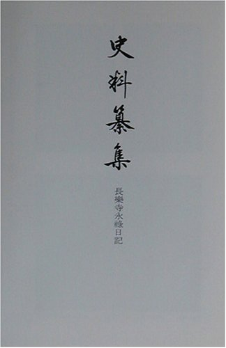 史料纂集〈135〉長楽寺永禄日記 (史料纂集 (135))