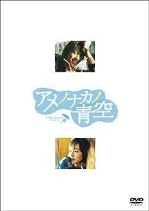 アメノナカノ青空 プレミアム版 [DVD]
