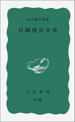 日韓併合小史 (岩波新書 青版 D-128)の詳細を見る