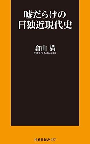 嘘だらけの日独近現代史 (SPA!BOOKS新書)