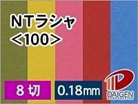 紙通販ダイゲン NTラシャ <100> 8切判/8枚 にぶひわ 031658_102