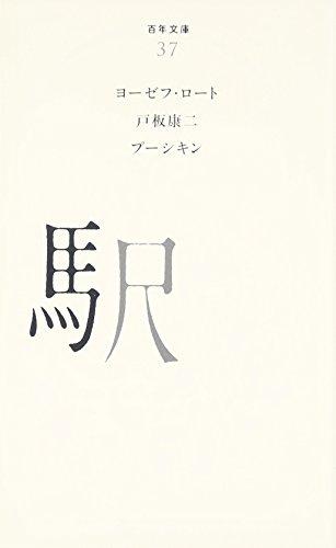 (037)駅 (百年文庫)の詳細を見る