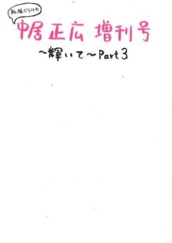 私服だらけの中居正広増刊号~輝いて~Part3の詳細を見る
