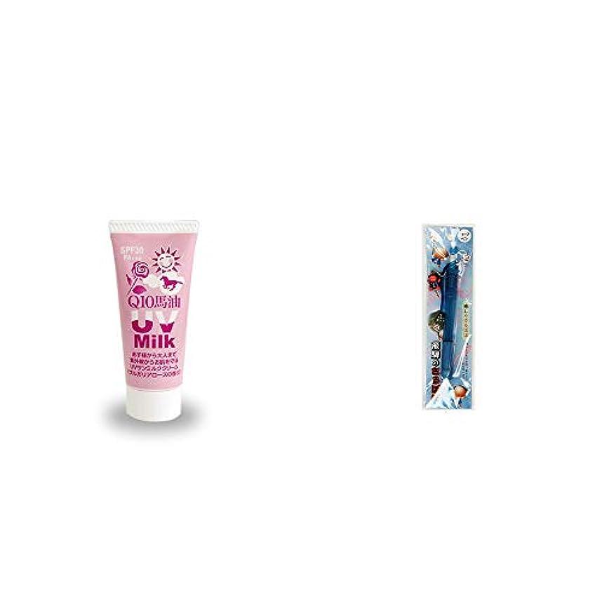 [2点セット] 炭黒泉 Q10馬油 UVサンミルク[ブルガリアローズ](40g)?さるぼぼ 癒しシャープペン 【ブルー】