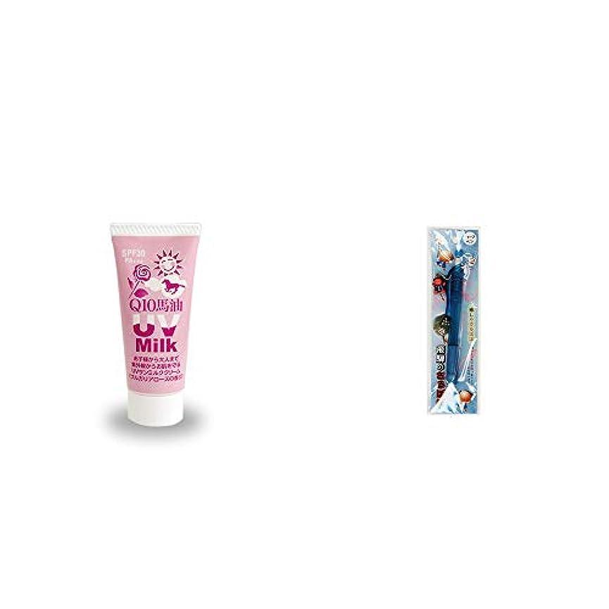期限うん却下する[2点セット] 炭黒泉 Q10馬油 UVサンミルク[ブルガリアローズ](40g)?さるぼぼ 癒しシャープペン 【ブルー】