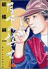 月下の棋士 (6) (ビッグコミックス)の詳細を見る