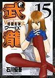 格闘美神武龍 15 (ヤングサンデーコミックス)