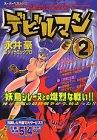 デビルマン 2 (ヤングマガジンコミックスデラックス)