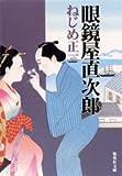 眼鏡屋直次郎 (集英社文庫)