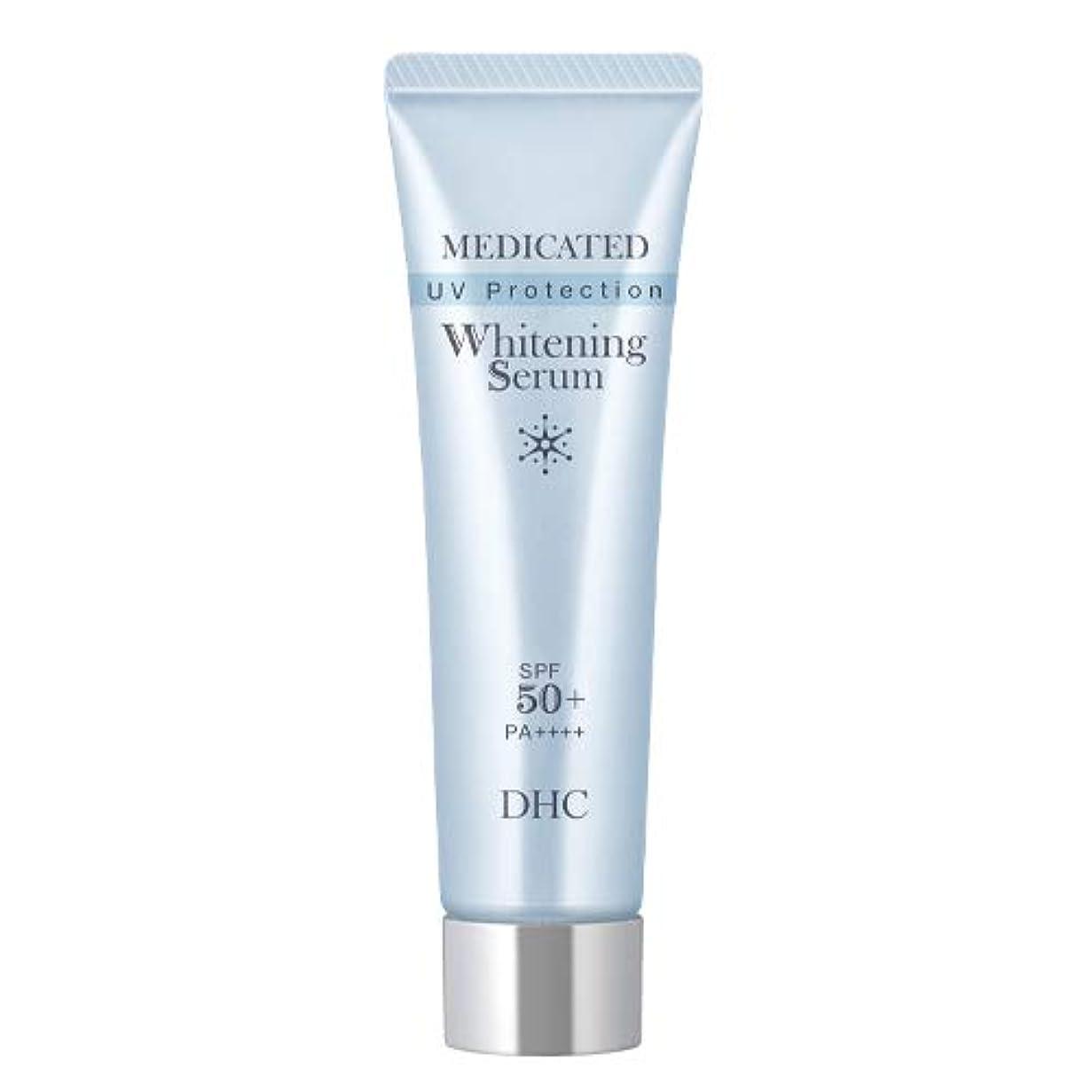 つまずく渦走るDHC薬用ホワイトニングセラム UV