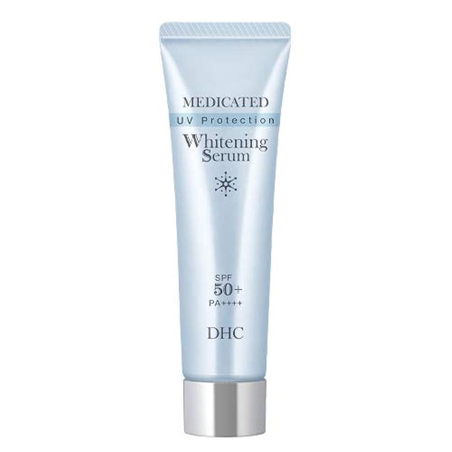 不幸頬面積DHC薬用ホワイトニングセラム UV