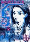 ショートカッツ (2) (YS comics)