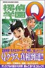 探偵学園Q(4) (講談社コミックス)の詳細を見る