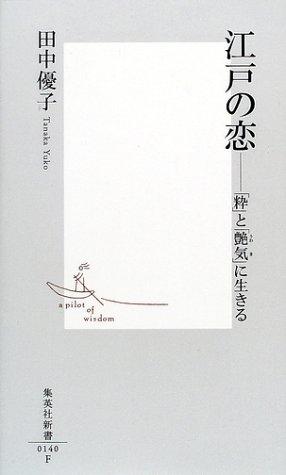 江戸の恋 ―「粋」と「艶気」に生きる (集英社新書)