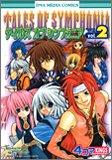 テイルズオブシンフォニア4コマkings 2 (DNAメディアコミックス)