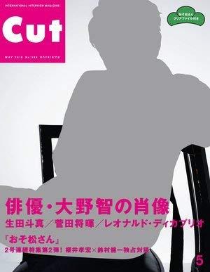 Cut 2016年 05 月号 [雑誌]の詳細を見る