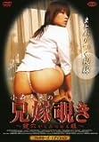 兄嫁覗き [DVD]