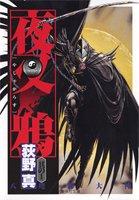夜叉鴉(1) (集英社文庫コミック版)の詳細を見る