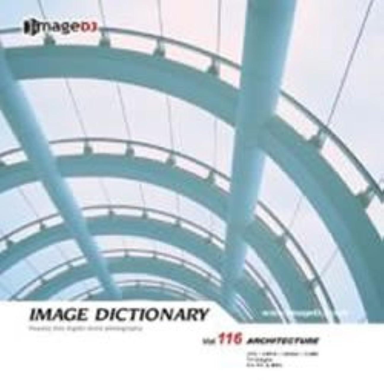 ペパーミント修理工パスポートイメージ ディクショナリー Vol.116 建築術