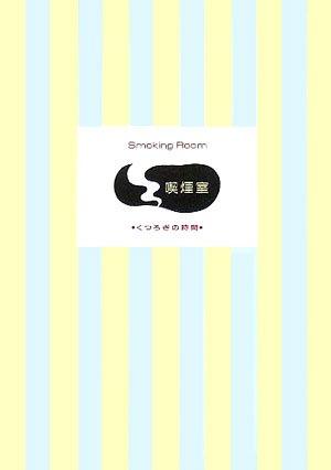 喫煙室―くつろぎの時間の詳細を見る
