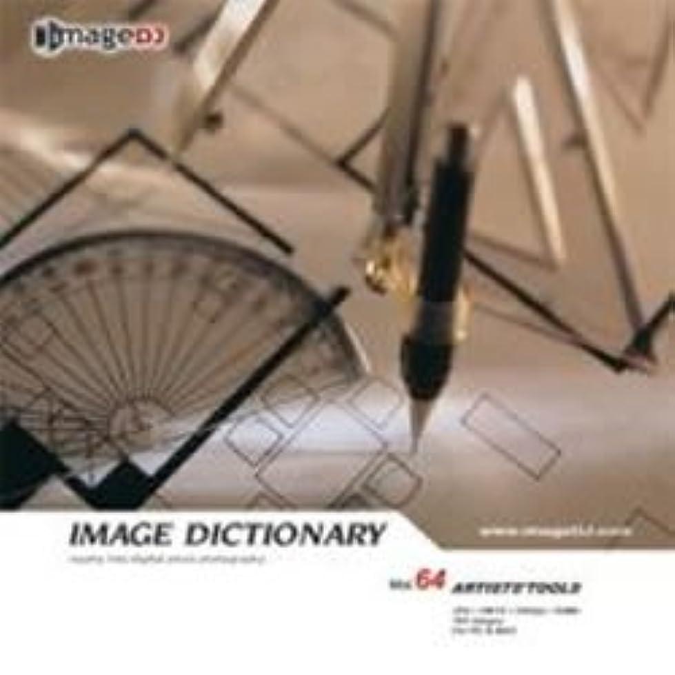 コース考案する汚すイメージ ディクショナリー Vol.64 画材