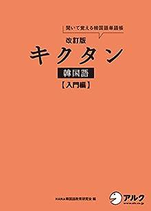 [音声DL付] 改訂版キクタン韓国語 入門編 キクタン韓国語シリーズ