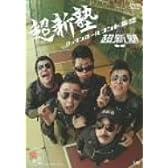 ロックンロールコント集団 超新塾 [DVD]
